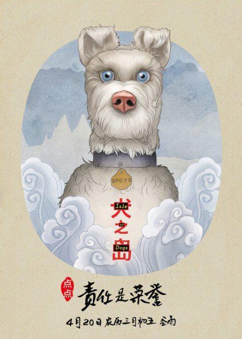 Una serie di poster grafici per L'Isola dei Cani, di Wes Anderson