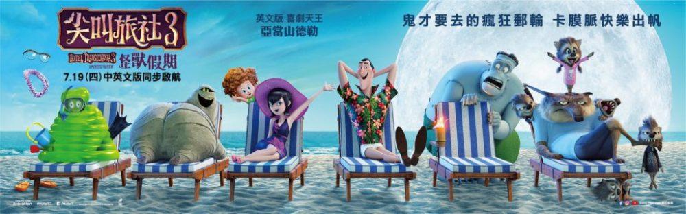 Mostri in vacanza nel nuovo banner internazionale di Hotel Transylvania 3