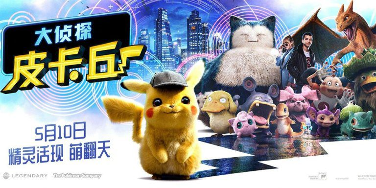 Poster e banner internazionali da Pokémon – Detective Pikachu