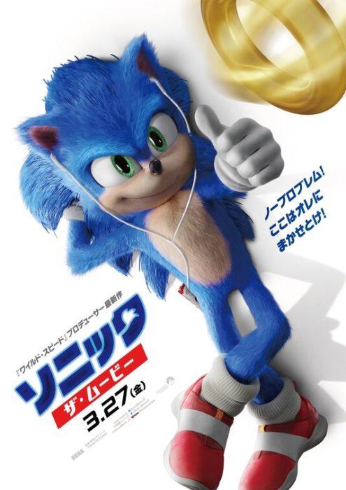 sonic film poster