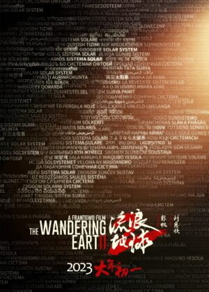 the-wandering-earth-2-poster