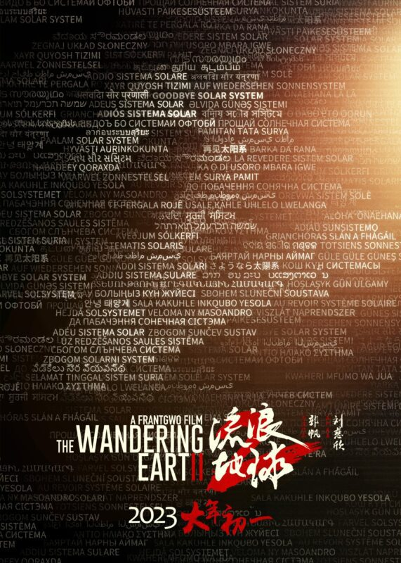 The Wandering Earth 2 Poster