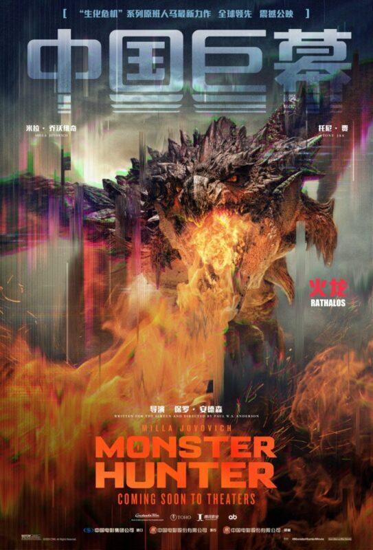 Una serie di mostruosi poster dal moviegame Monster Hunter