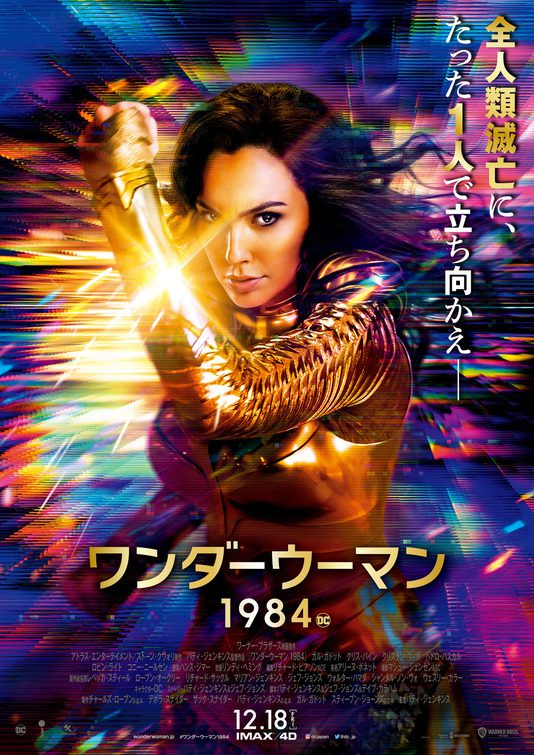 Wonder Woman 1984 nuovo poster