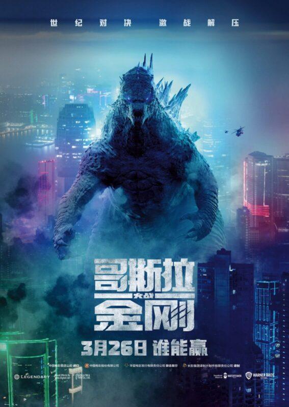 Godzilla vs Kong: giganti a confronto nei nuovi poster internazionali