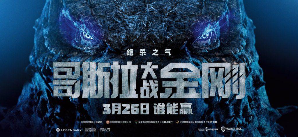 I due colossali mostri nei nuovi banner di Godzilla vs Kong