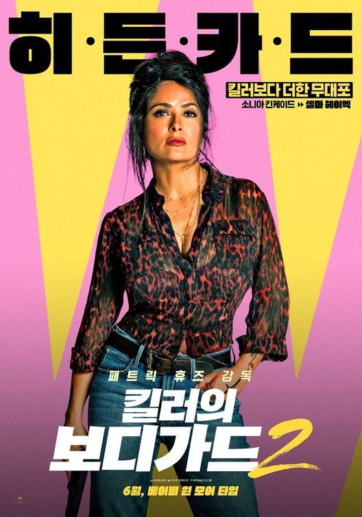 Nuovi poster internazionali da Come ti ammazzo il Bodyguard 2