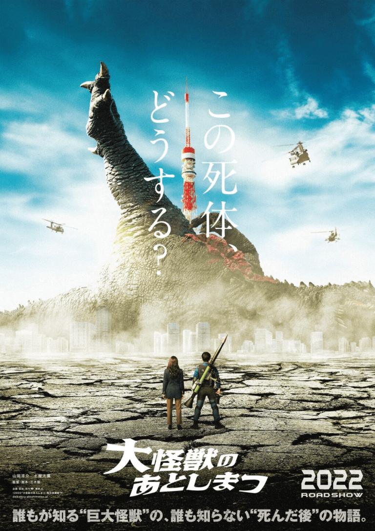 Daikaijyu no Atoshimatsu - poster