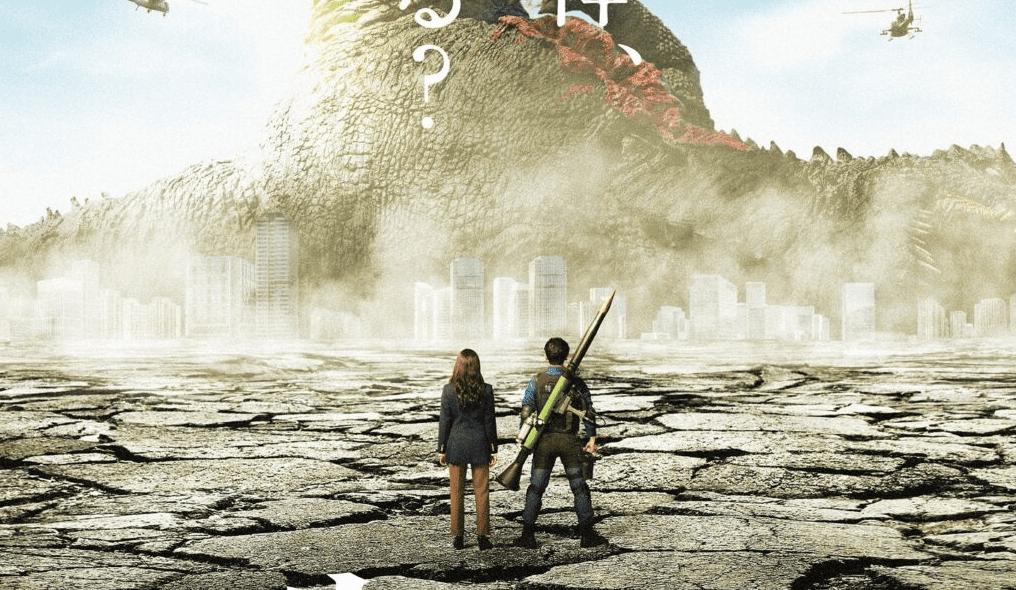 Daikaijyu no Atoshimatsu film